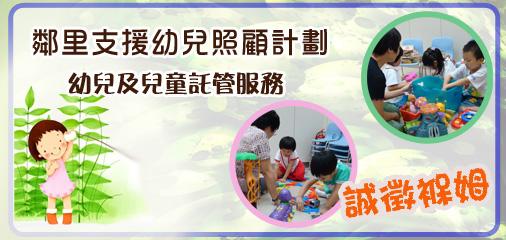 幼儿及儿童托管服务